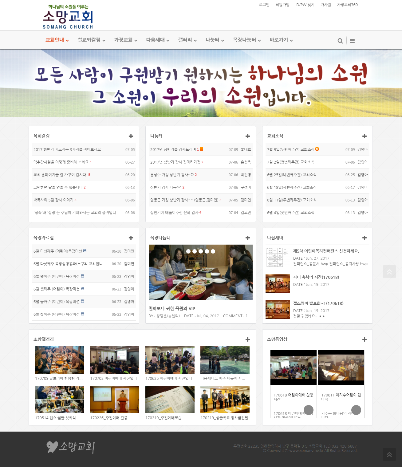 screencapture-somang-ne-kr-1499664350708.png